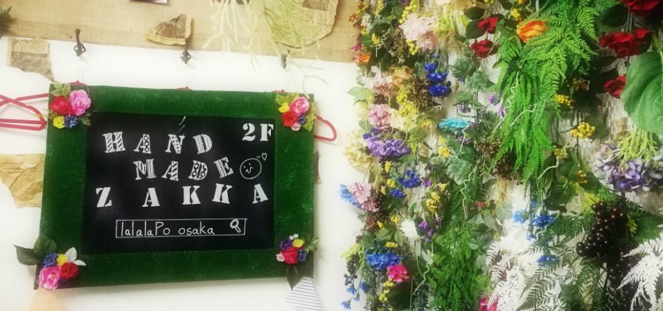 手作り 大阪