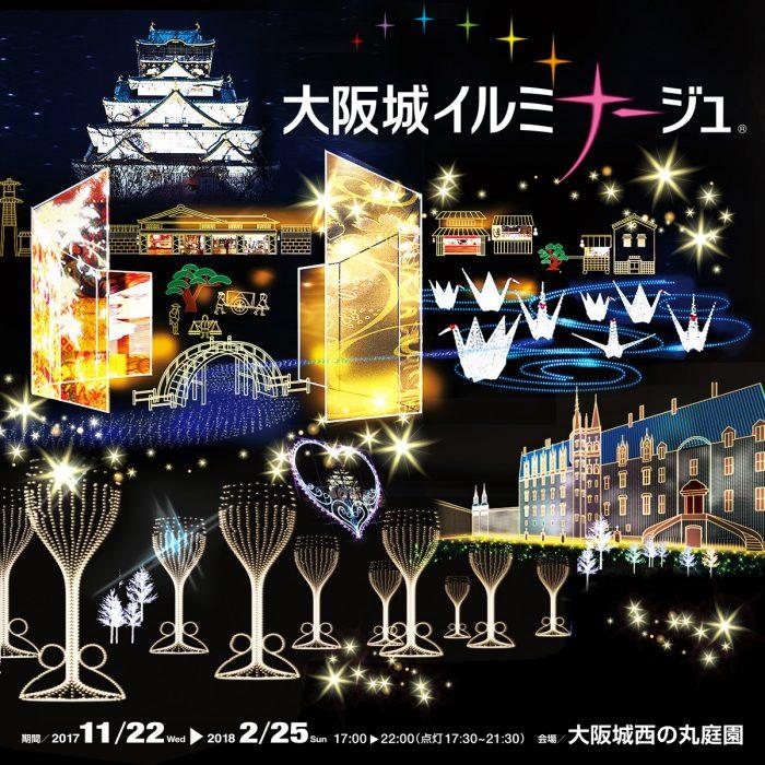 大阪 イルミネーション イベント