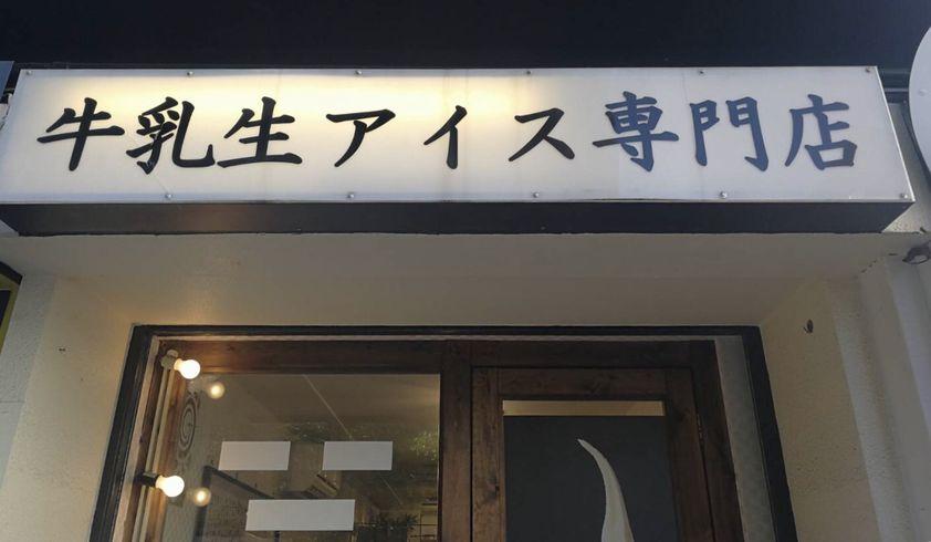 大阪 アイス