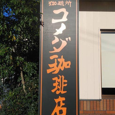 大阪 喫茶店