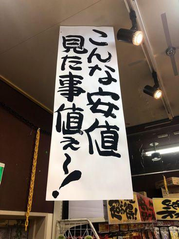 大阪 ドンキ