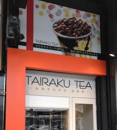 大阪 タピオカ