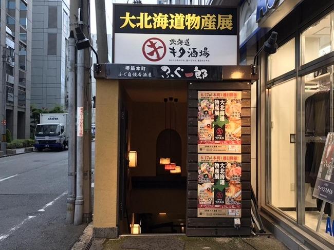 本町 体験
