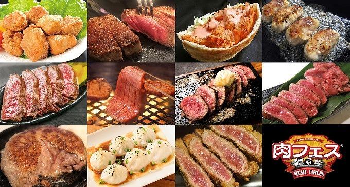 大阪 肉フェス