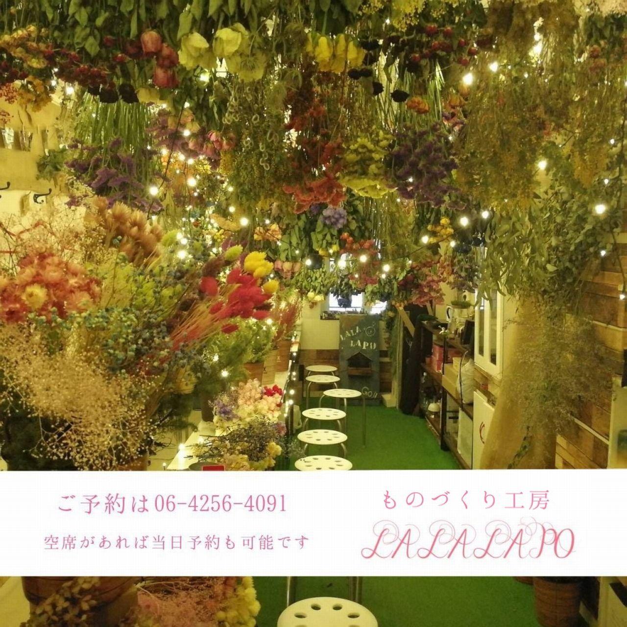 大阪手作り体験のLALALAPO【体験・ワークショップ】
