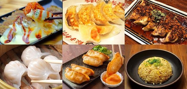 京都 餃子