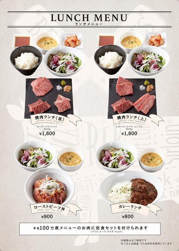 京橋 食事