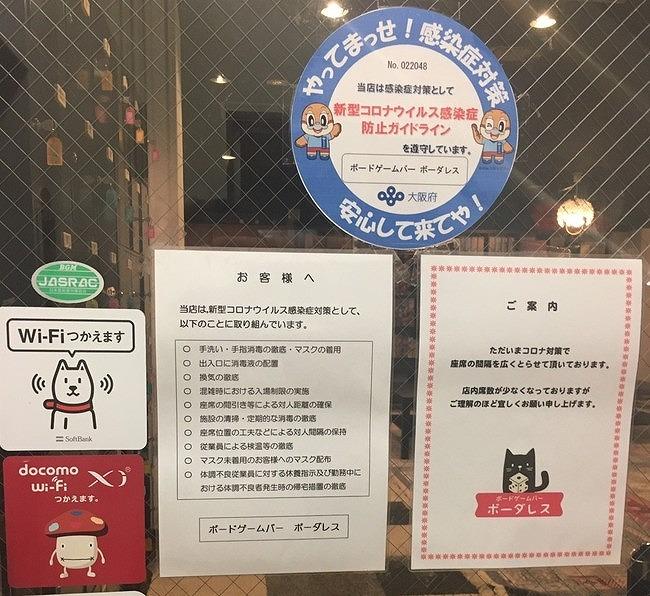 大阪 体験